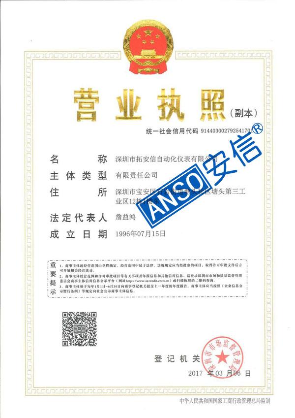 深圳市拓安信自动化仪表有限公司营业执照.jpg