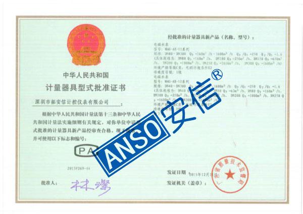 MAG-AX-11系列(DN80-DN300 1级R250)和MAG-AX-12系列(DN40-DN300 2级R250).jpg