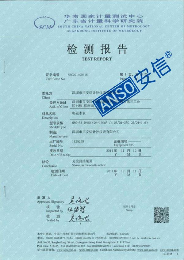 电磁水表检测报告(MAG-AX-11系列 1级R250)-1.jpg