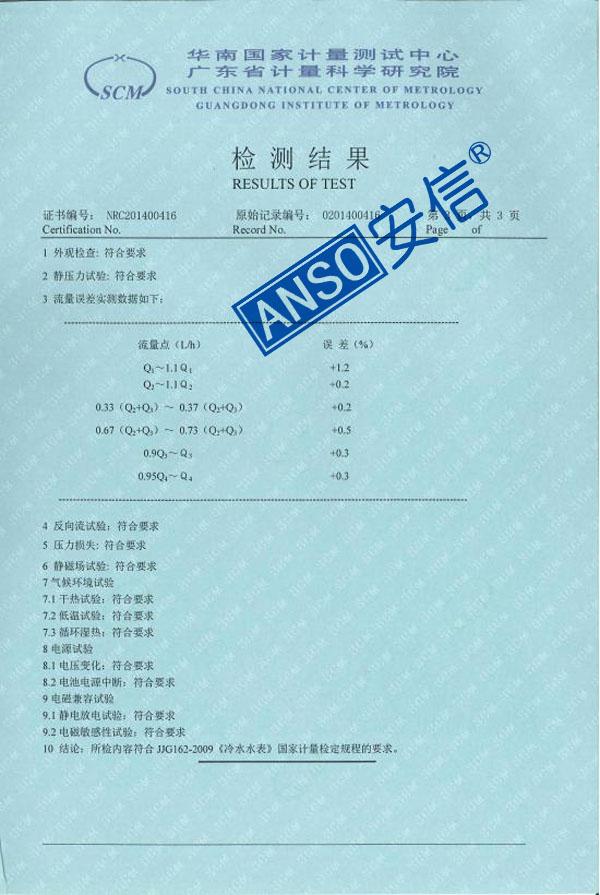 电磁水表检测报告(MAG-AX-11系列 1级R250)-3.jpg