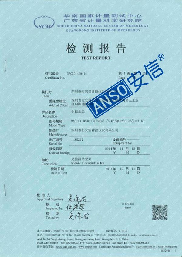 电磁水表检测报告(MAG-AX-12系列 2级R250)-1.jpg
