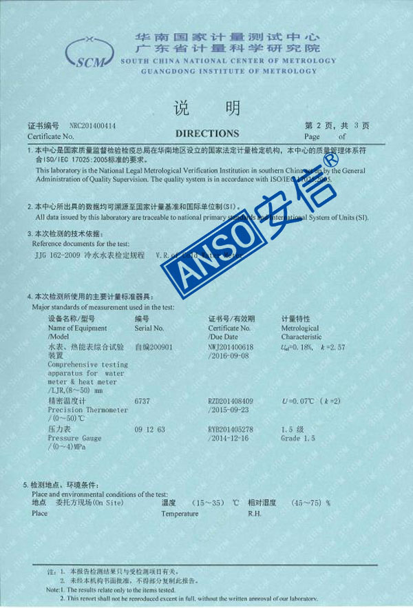 电磁水表检测报告(MAG-AX-12系列 2级R250)-2.jpg