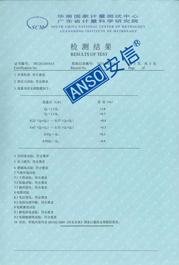 电磁水表检测报告(MAG-AX-12系列 2级R250)-3.jpg