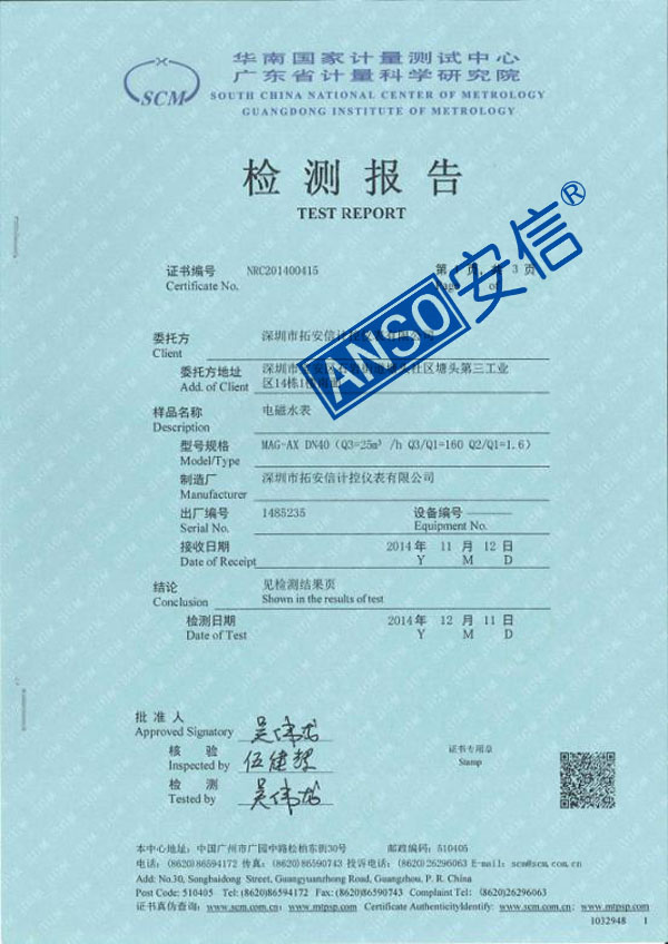 电磁水表检测报告(MAG-AX-22系列 2级R160)-1.jpg