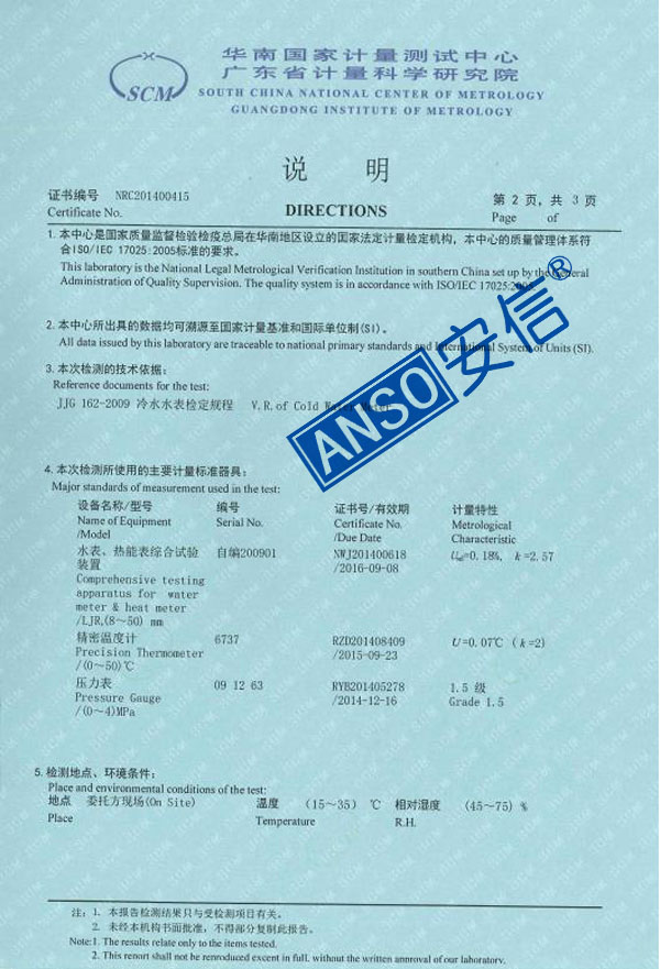 电磁水表检测报告(MAG-AX-22系列 2级R160)-2.jpg