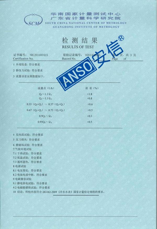 电磁水表检测报告(MAG-AX-22系列 2级R160)-3.jpg