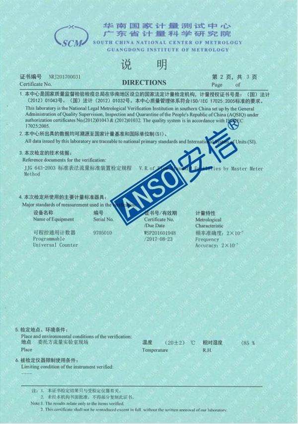 水流量标准装置检定证书-2.jpg