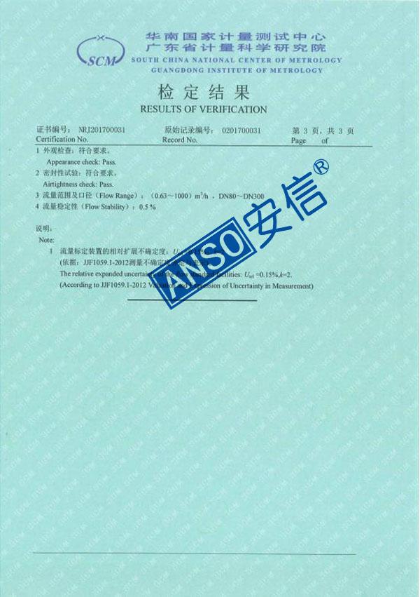 水流量标准装置检定证书-3.jpg