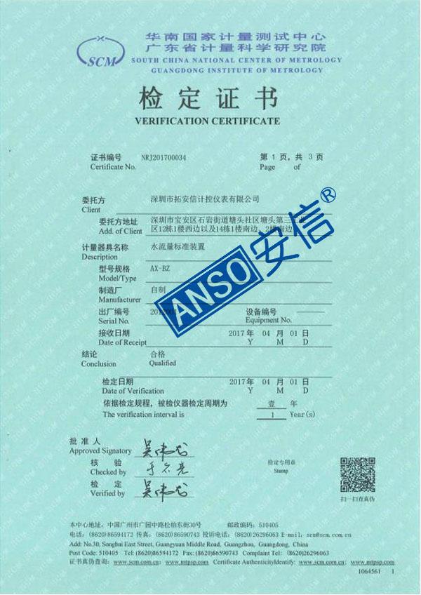 水流量标准装置检定证书-4.jpg