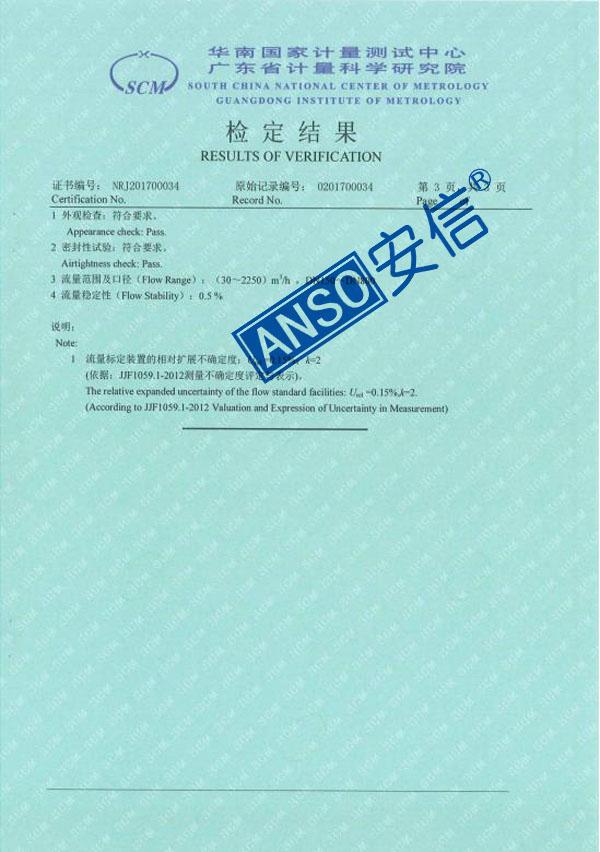 水流量标准装置检定证书-6.jpg