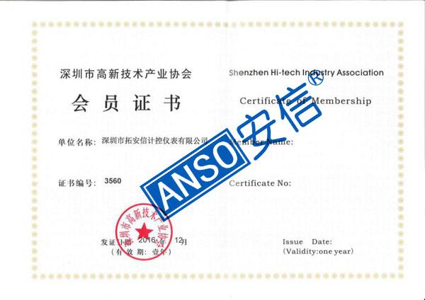 深圳市高新技术产业协会 会员证书.jpg