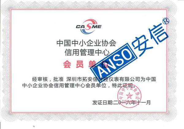 中国中小企业协会信用管理中心 会员单位.jpg