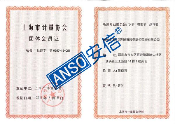 上海市计量协会团体会员证书.jpg