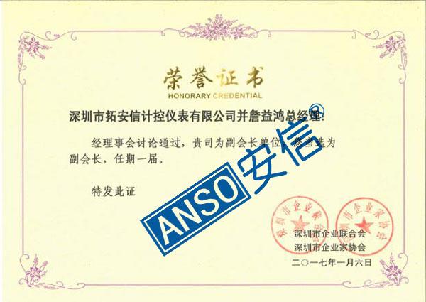 深圳市企业联合会、深圳市企业家协会 荣誉证书.jpg