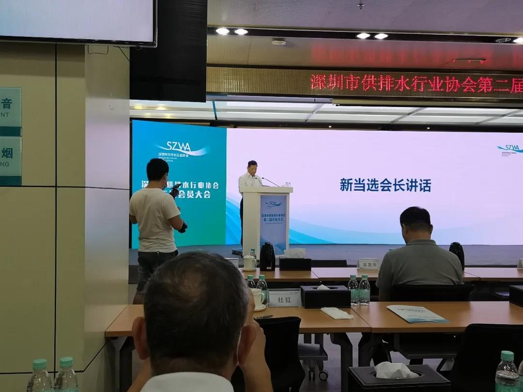热烈祝贺深圳市拓安信计控仪表有限公司当选为深圳市供排水行业协会副会长单位