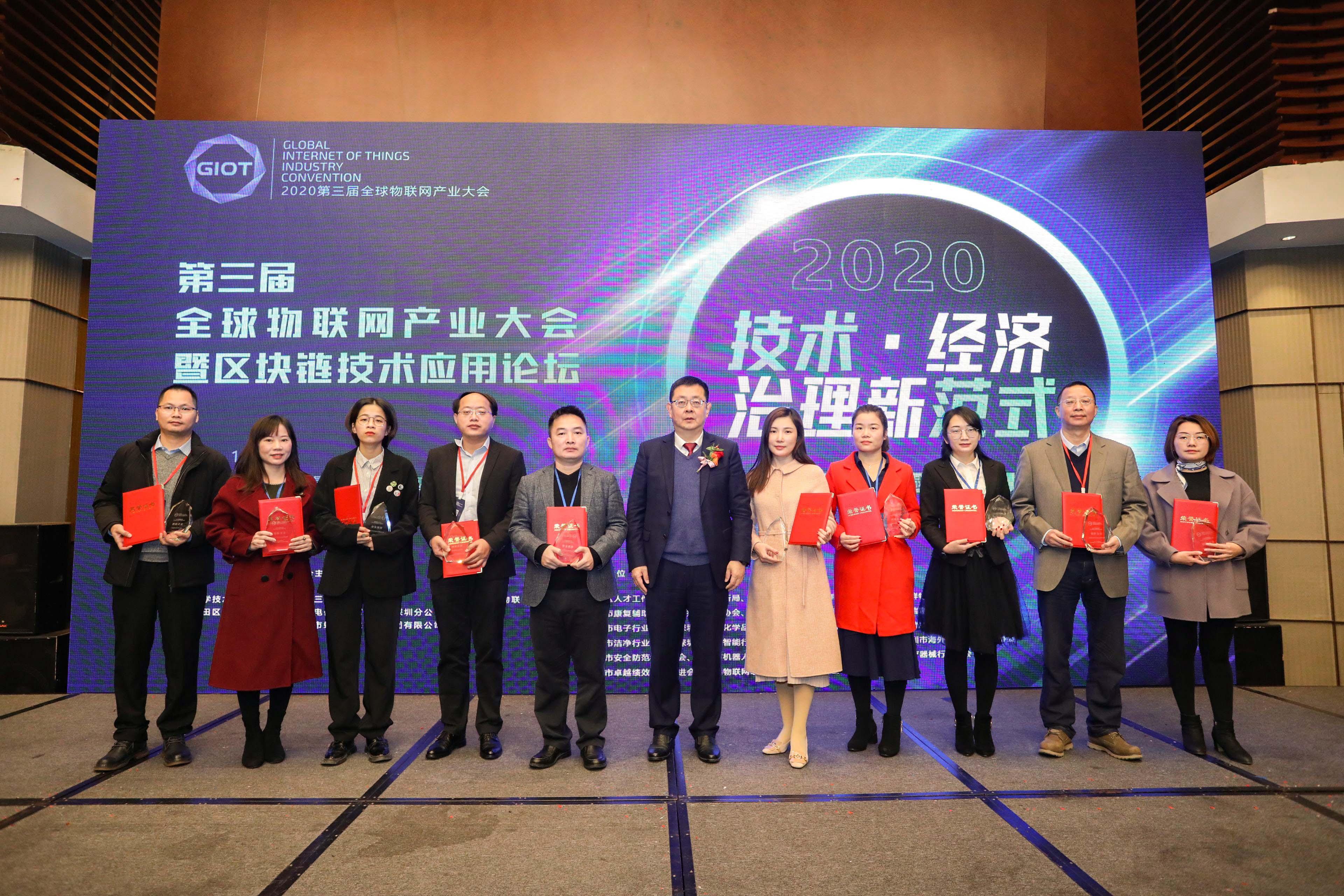 全球物联网产业大会!安信获奖了…
